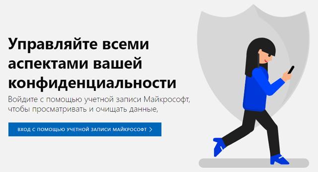 Управление всеми аспектами конфиденциальности Windows 10