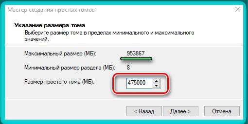 Указание размера создаваемого тома на диске