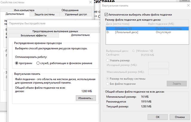 Настройка объема виртуальной памяти в Windows 10