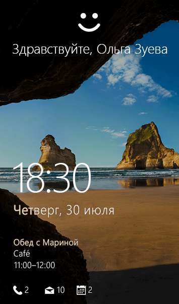 Использование функции Windows Hello для входа