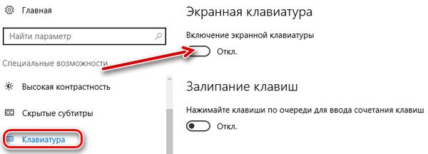 Включение экранной клавиатуры в системе Windows 10