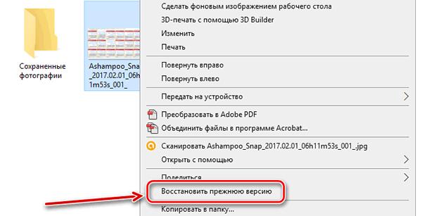 Функция восстановления предыдущей версии файла Windows