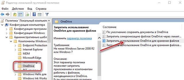 Отключение OneDrive в редакторе групповой политики Windows
