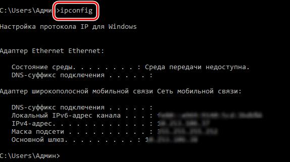 Запрос сетевой информации с помощью команды ipconfig