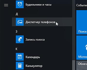 Купить диспетчер телефонов (майкрософт) — microsoft store (ru-ru).