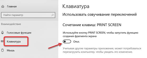 Активация режима создания скриншотов одной клавишей