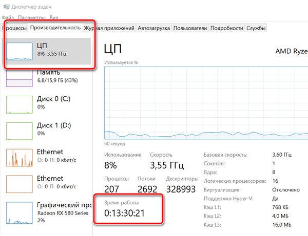 Информация о времени работы в диспетчере задач Windows 10