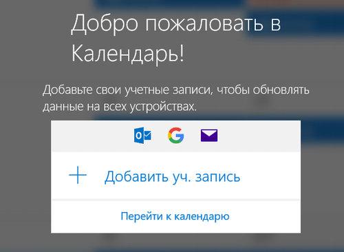 Кнопка для добавления учетной записи в календарь Windows