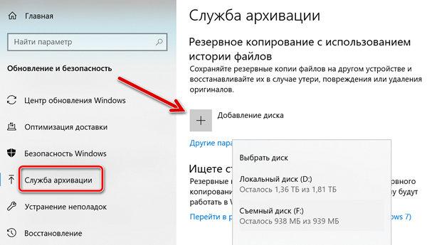Добавление диска в службу архивации Windows 10
