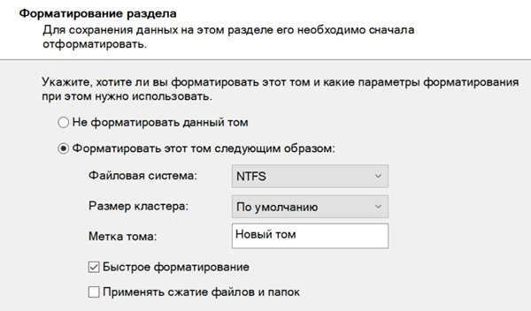 Окно выбора параметров при создании нового раздела на диске