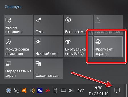 Кнопка «Фрагмент экрана» в центре действий Windows