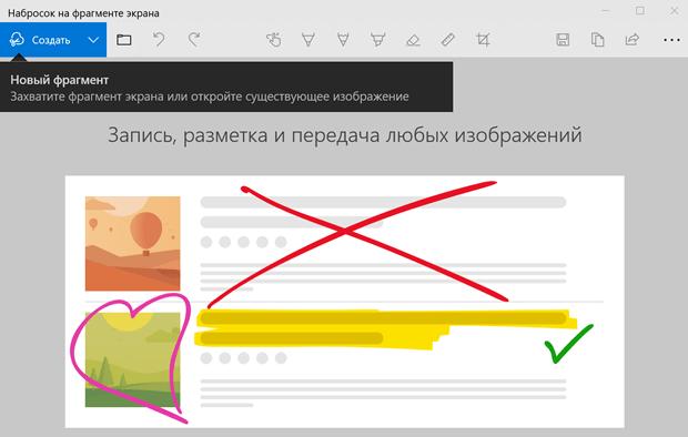 Окно инструмента для создания скриншотов в Windows 10