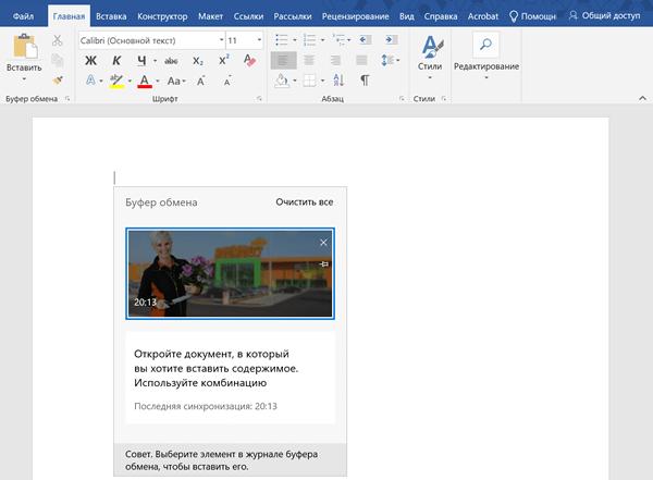 Использование журнала истории буфера обмена в Windows 10