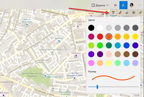 Настройка инструмента Windows Ink для рисования на карте