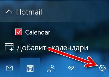 Кнопка для настройки приложения календаря в Windows 10