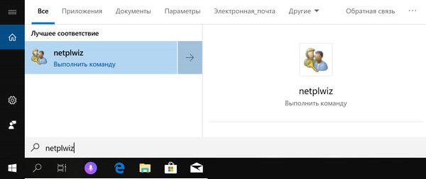 Командный запуск окна свойств пользователей Windows