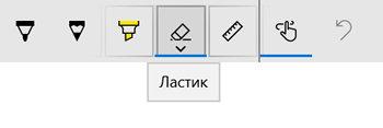 Инструмент «Ластик» на панели Sketch Pad