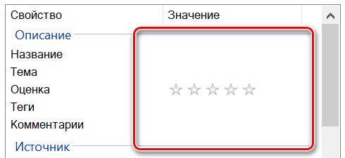 Метаданные описания файла изображения