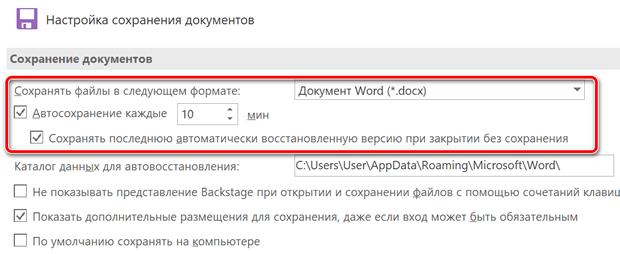Настройки автоматического сохранения документов