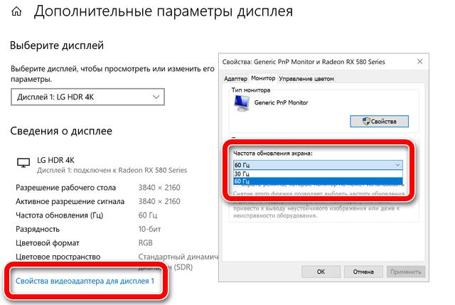 Изменение частоты обновления монитора через настройки Windows