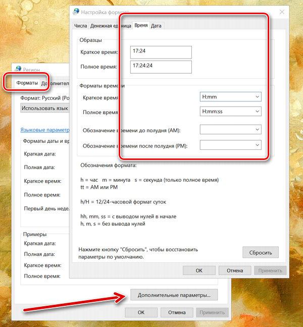 Детальная настройка форматов даты и времени в Windows 10