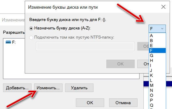 Выбор новой буквы для диска в системе Windows 10
