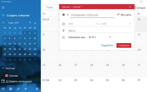 Форма добавления события в календарь Windows 10