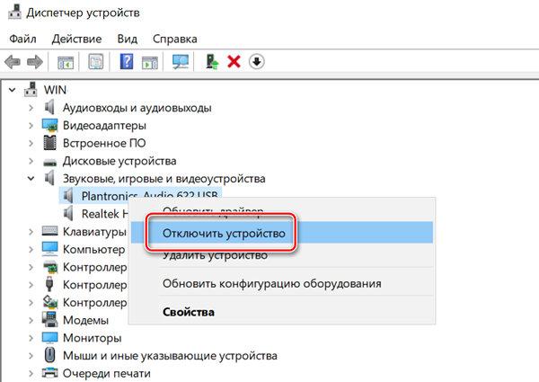 Отключение устройства через диспетчер устройств Windows 10
