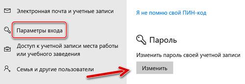Изменим пароль входа для пользователя Windows