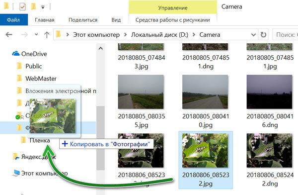 Перенос отдельной фотографии в хранилище OneDrive