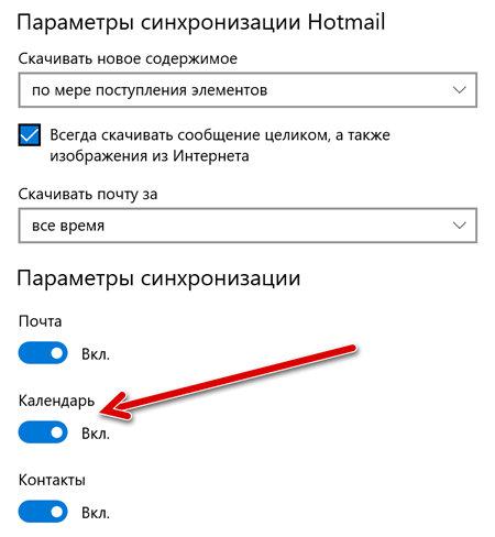 Перезапуск синхронизации в календаре Windows 10