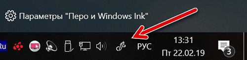 Открытие рабочей области Windows Ink с панели задач