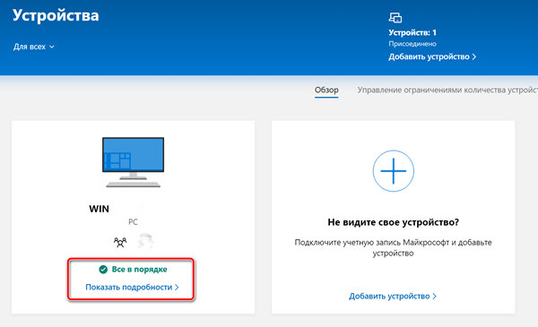 Устройства на веб-странице учетной записи пользователя Майкрософт