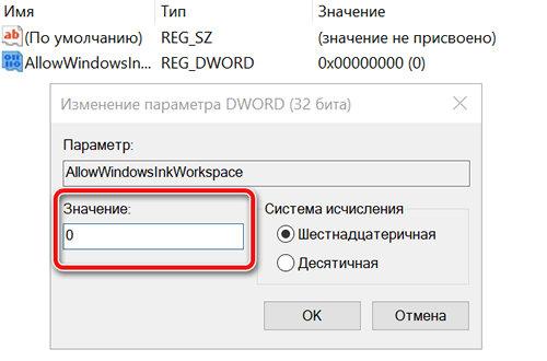 Проверка значения ключа для Windows Ink Workspace