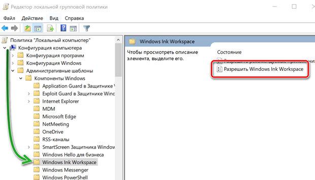 Управление разрешением на использование Windows Ink Workspace