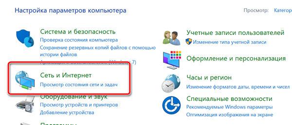 Раздел «Сеть и интернет» в панели управления