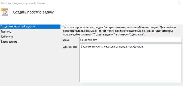 Добавление названия и описания новой задачи в планировщике Windows 10