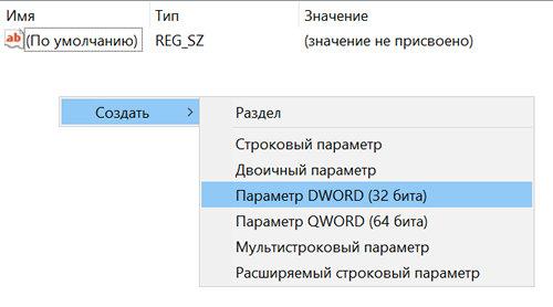 Создадим параметр DWORD