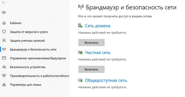 Управление брандмауэром в системе Windows 10