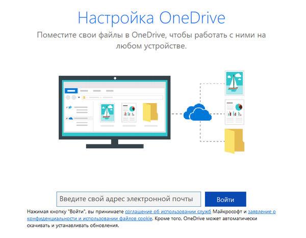 Экран первого входа в приложение OneDrive