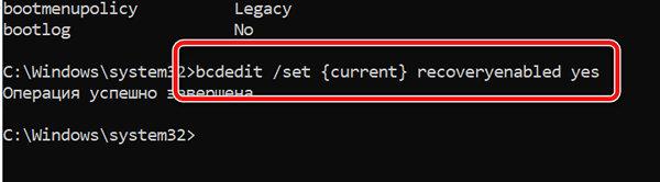 Включение функции автоматического восстановления при ошибках загрузки Windows 10