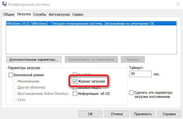 Включаем журнал загрузки Windows 10