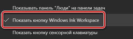 Включение кнопки Windows Ink