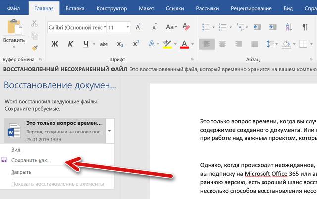 Модуль восстановления документа в Office