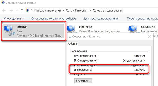 Проверка длительности работы сетевого адаптера в Windows 10