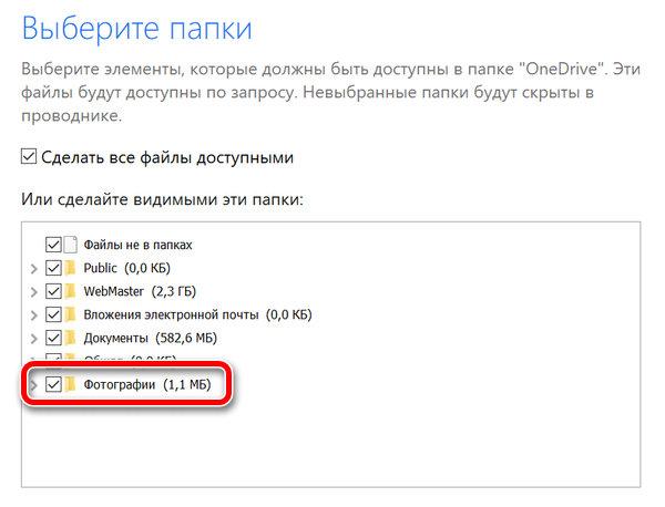 Выбор папок с файлами для синхронизации с OneDrive