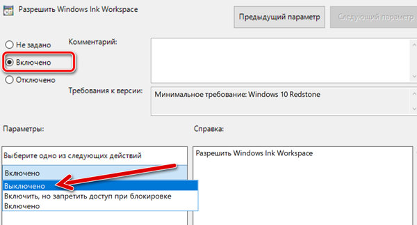 Отключаем Windows Ink Workspace через групповую политику