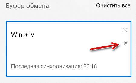 Закрепление элементов в журнале буфера обмена Windows