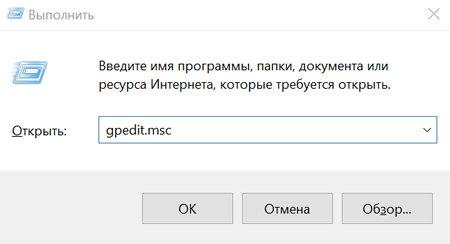 Запуск редактора групповой политики Windows 10