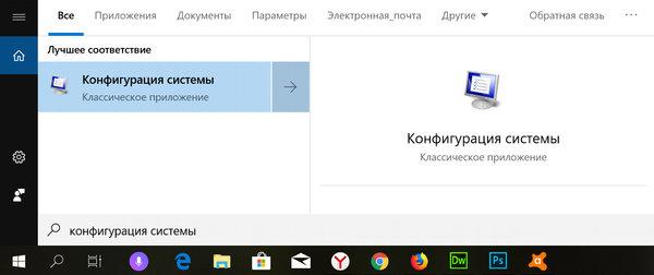Запуск приложения по настройке конфигурации системы Windows 10